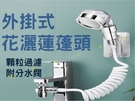 外接式花灑蓮蓬頭 多功能水龍頭改裝 起泡器 伸縮軟管 分水閥 免打孔支架 顆粒過濾 負離子花灑