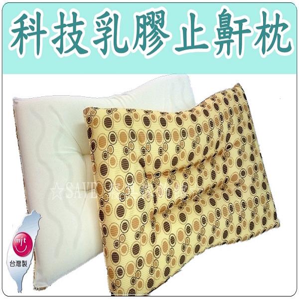 乳膠 枕頭/打呼剋星~科技乳膠止鼾枕頭/台灣製造1入裝【老婆當家】