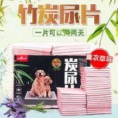 全館免運八折促銷-狗狗竹炭尿片寵物用品泰迪加厚吸水尿布尿不濕尿墊狗尿布紙尿片