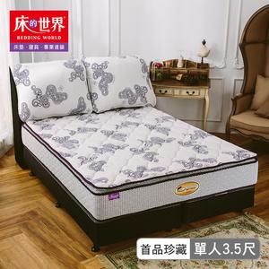 【床的世界】美國首品珍藏天絲表布標準單人三線獨立筒床墊S2