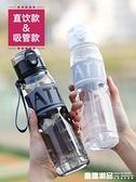 運動水杯 夏天潮流韓版大容量水瓶便攜男戶外運動健身吸管女學生塑膠水杯子 童趣潮品