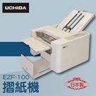 【辦公室機器系列】-UCHIDA EZF...