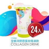 全鱗淬10倍膠原蛋白檸檬吸凍飲(24杯/箱)(無禮盒)