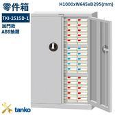 TKI-2515D-1 零件箱 新式抽屜設計 零件盒 工具箱 工具櫃 零件櫃 收納櫃 分類抽屜 零件抽屜