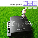 高雄/台南/屏東監視器 SP001P AC220V 電源防雷器 電源防雷器 同軸避雷器 影機適用 防止雷擊 防範突波