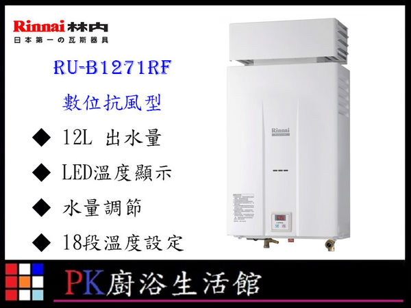 【PK廚浴生活館】 高雄林內牌RU-B1271RF 數位抗風12L熱水器屋外型LED溫度顯示有欄杆窗戶不能裝!