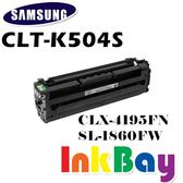 SAMSUNG CLT-K504S 相容碳粉匣(黑色)【適用機型】CLX-4195fn / SL-C1860fw /另有K504S/C504S/M504S/Y504S