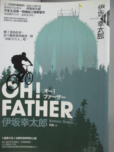 【書寶二手書T5/翻譯小說_LPR】OH! FATHER_伊(土反)幸太郎