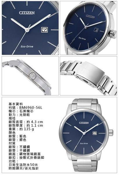 CITIZEN星辰  Eco-Drive自信魅力光動能男士手錶  BM6960-56L