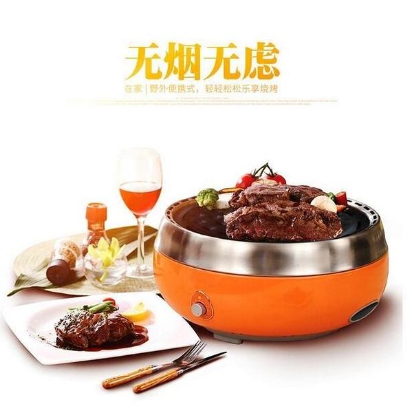 幸福居*戶外燒烤爐 木碳電燒烤架無煙家用烤肉機韓國商用便攜燒烤盤