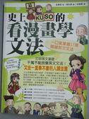 【書寶二手書T1/語言學習_YEM】史上最KUSO的看漫畫學文法_金壽真
