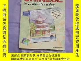 二手書博民逛書店CHINESE罕見in 10 minutes a day 中國人