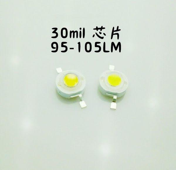 LED燈珠 1W 台灣光鈜燈珠   30mil芯片  95-105lm (正白光) 50顆特價$500
