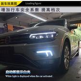 17-19款大眾新途觀L日行燈改裝專用LED流光燈霧燈途觀日間行車燈 城市科技DF