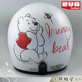 【EVO CA-309 小熊維尼 白 半罩安全帽 】 維尼熊 正版卡通授權 小帽款