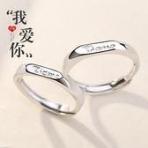 【新飾界】情侶戒指:925純銀意大利語我愛你對戒