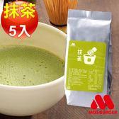 (免運)MOS摩斯漢堡_抹茶拿鐵粉(350公克/包) 5入組
