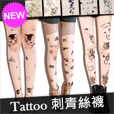 日本原宿荻原桃子MURUA 紋身Tattoo刺青絲襪【AP944】☆雙兒網☆