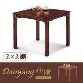 IHouse-丹陽 傳統唐式餐桌-3x3尺
