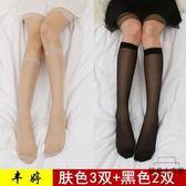 肉色襪子女薄款中筒絲襪超薄小腿襪防勾絲長統襪【時尚大衣櫥】