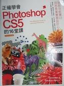 【書寶二手書T4/電腦_ZBA】正確學會 Photoshop CS5 的16堂課_施威銘研究室