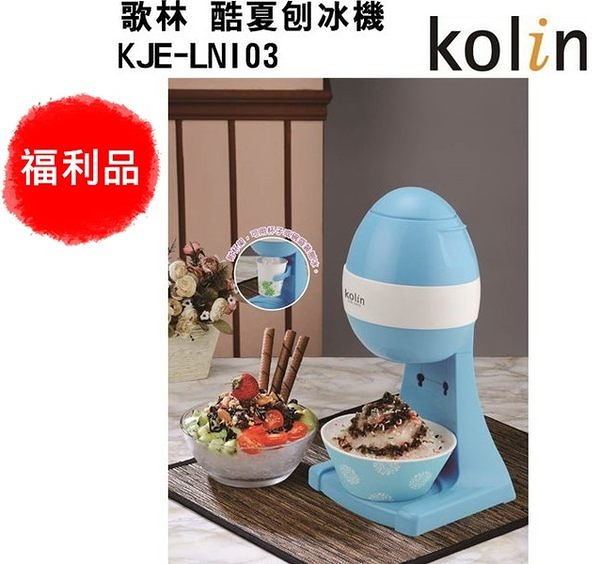(福利品)【歌林】酷夏刨冰機KJE-LNI03 保固免運