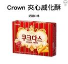 餅乾 Crown 夾心威化酥 奶酪口味 TW477-305
