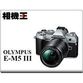 Olympus E-M5 Mark III Kit組 銀色〔含 14-150mm II〕平行輸入