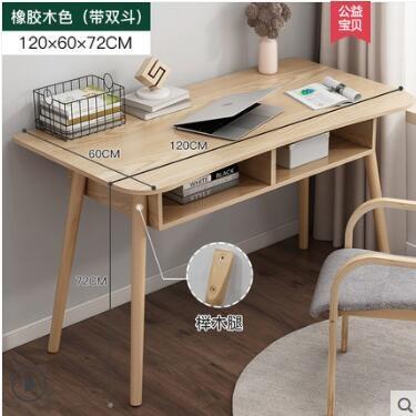北歐電腦桌台式家用簡易實木書桌簡約現代學生寫字桌子臥室學習桌 ATF 夏季狂歡