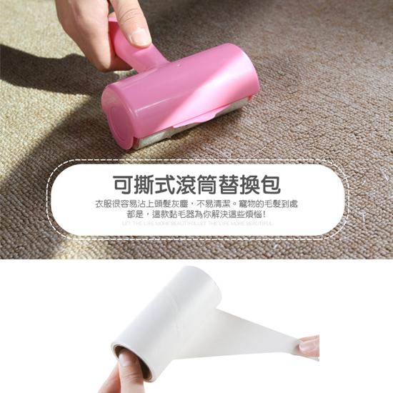 ◄ 生活家精品 ►【P622】可撕式滾筒 補充包  黏毛器 替換捲紙 斜可 撕式 黏毛捲紙