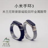 適用小米手環3腕帶nfc2代替換金屬錶帶【步行者戶外生活館】