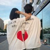 情侶T 情侶裝夏裝2019新款短袖t恤女韓版寬鬆百搭半袖學生閨蜜上衣服 2色S-2XL 交換禮物