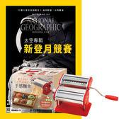 《國家地理雜誌》1年12期 贈《愛上100%天然原味的手感麵食X【Galaxy製麵機】》