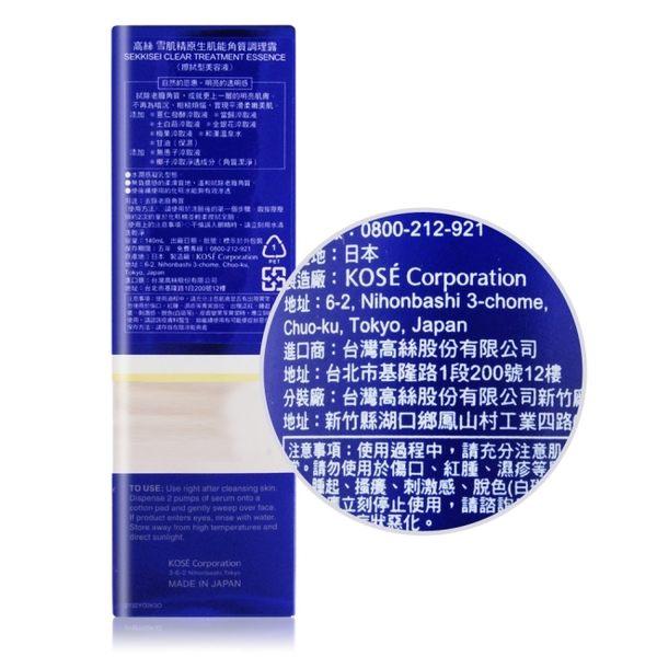 KOSE 高絲 雪肌精原生肌能角質調理露(140ml)