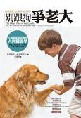 (二手書)別跟狗爭老大:瞭解狗格,人狗共享好關係(改版)