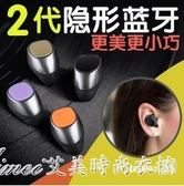 Q9迷你藍牙耳機 無線聽歌微型入耳迷你藍牙耳機通用蘋果 艾美時尚衣櫥