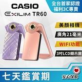 【創宇通訊│福利品】CASIO EXILIM TR-60 美顏相機 開發票