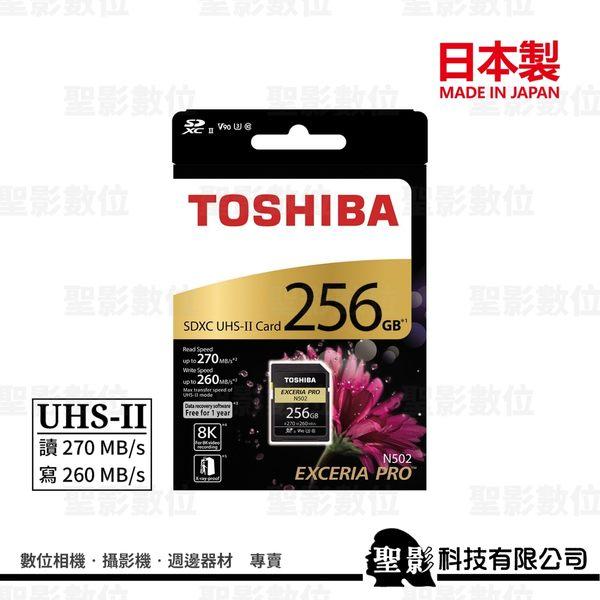 日本製 東芝 TOSHIBA SDXC-256GB 270mb/s EXCERIA PRO N502 UHS-II V90 U3 (富基電通 公司貨) 8k 非128GB