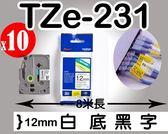 [ 原廠 含稅價 x10捲 Brother 12mm TZe-231 白底黑字 ] 兄弟牌 防水、耐久連續 護貝型標籤帶 護貝標籤帶