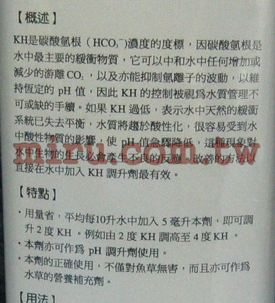 【西高地水族坊】翠湖TBS PH/KH調升劑220ml