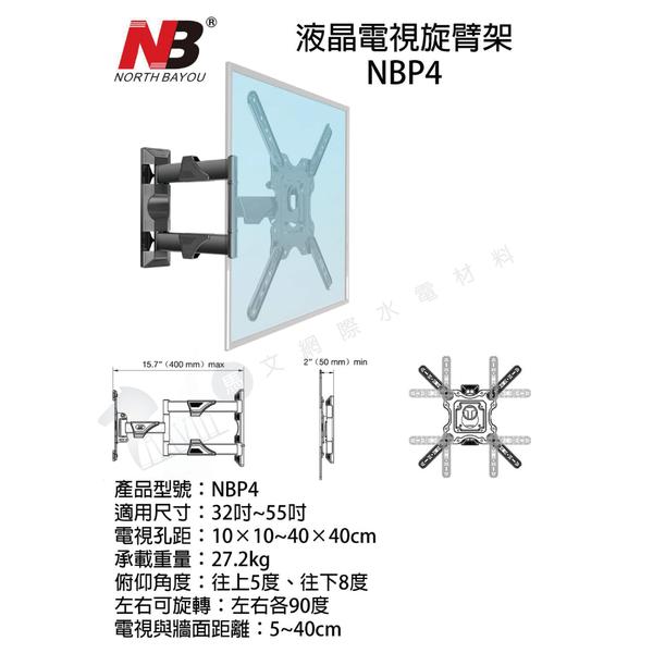 《NB》液晶電視架 液晶螢幕旋掛臂架 32吋-55吋LCD / NBP4