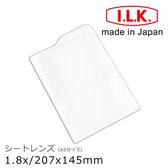 【日本I.L.K.】1.8x/207x145mm 日本製超輕薄攜帶型放大鏡