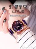 LSVTR星空手錶2019新款學生手錶女簡約氣質女士手錶網紅抖音  圖拉斯3C百貨