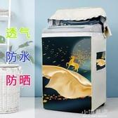 洗衣機罩防水防曬7/8/9/10kg公斤上開蓋全自動波輪防塵罩套『小淇嚴選』