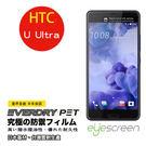 EyeScreen HTC U Ultra EverDry PET 螢幕保護貼(非滿版)