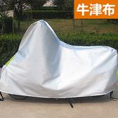 踏板機車車罩電動車電瓶罩防曬防雨罩加厚布125車防雪防塵套罩「極有家」
