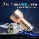 一拳超人 破窗錐智能USB車充 電壓電流監測 LED燈 不鏽鋼材 緊急破窗【DouMyGo汽車百貨】
