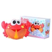 泡泡機兒童男孩螃蟹泡泡機少女心ins網紅玩具電動泡泡機嬰兒 初色家居館