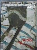 【書寶二手書T3/雜誌期刊_YAR】典藏投資_114期_巴塞爾追風計畫等