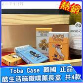 Toba Case 韓國 酷生活磁鐵噗薰長盒 長菸盒 菸盒 可吸附 打火機 正貨